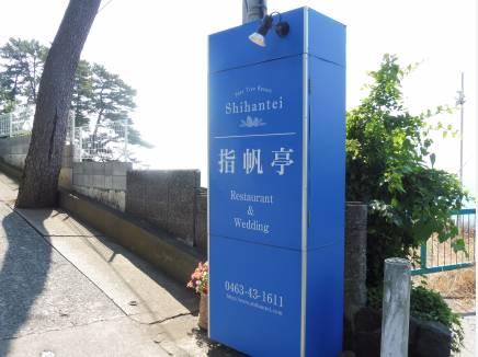 『指帆亭』徒歩2分(約150m)