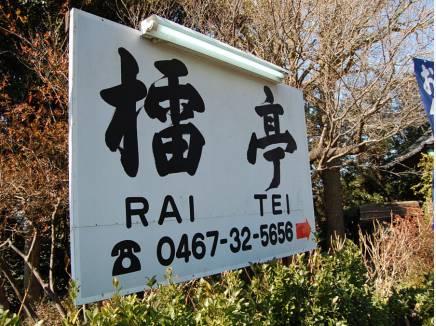 そば処『檑亭』(約1.2km)