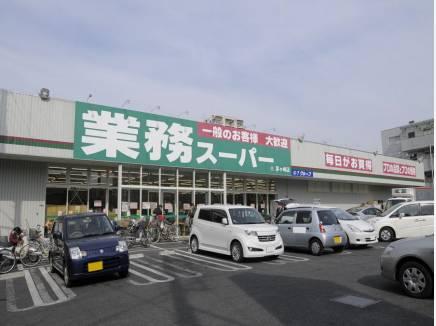 業務スーパーまで徒歩11分(約880m)