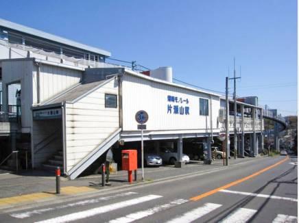 【江ノ島】や【大船】に出られる湘南モノレール【片瀬山駅】徒歩15分