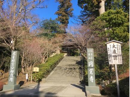 気軽に散歩で行ける距離が魅力の円覚寺(約700m)