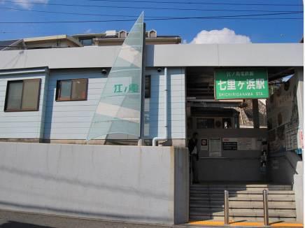 徒歩3分(約240m)の七里ガ浜駅!