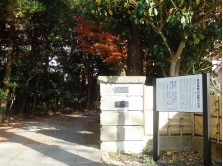 徳富蘇峰記念館(約100m)。