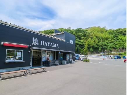 道の駅「葉山ステーション」には特産品も♪(約1.2Km)