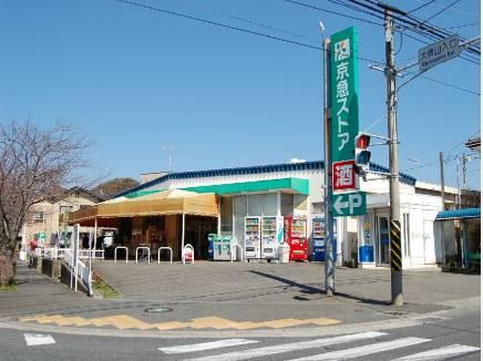 京急ストアーまで徒歩13分(約1km)