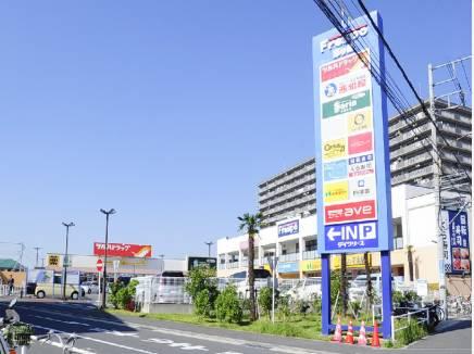 現地より約500mフレスポの茅ヶ崎、100均や大型スーパー有り。