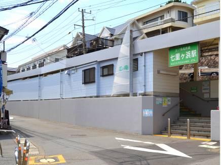 江ノ島電鉄『七里ガ浜』駅徒歩9分
