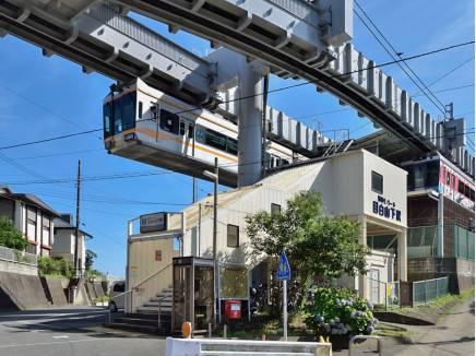 湘南モノレール「目白山下」駅より徒歩3分
