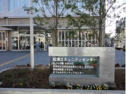 松浪コミュニティーセンター(約100m)