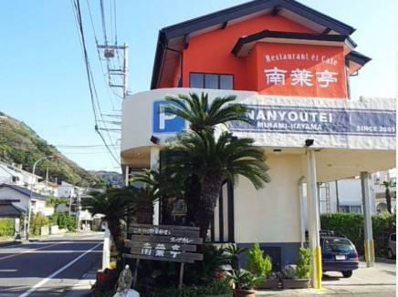 スープカレーが美味しいレストラン『南葉亭』徒歩5分(約420m)
