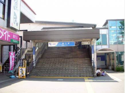 小田急江ノ島線「善行駅」徒歩11分