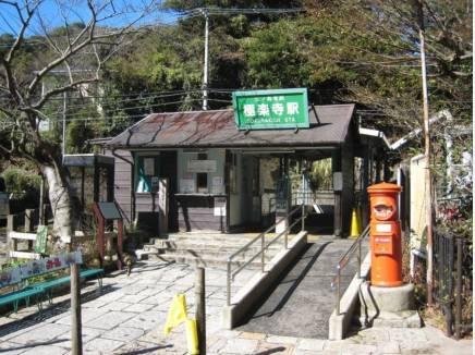 江ノ電「極楽寺」駅まで徒歩3分