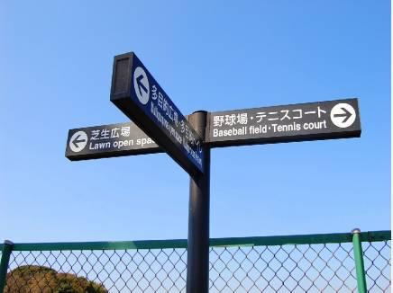 笛田公園 約240M