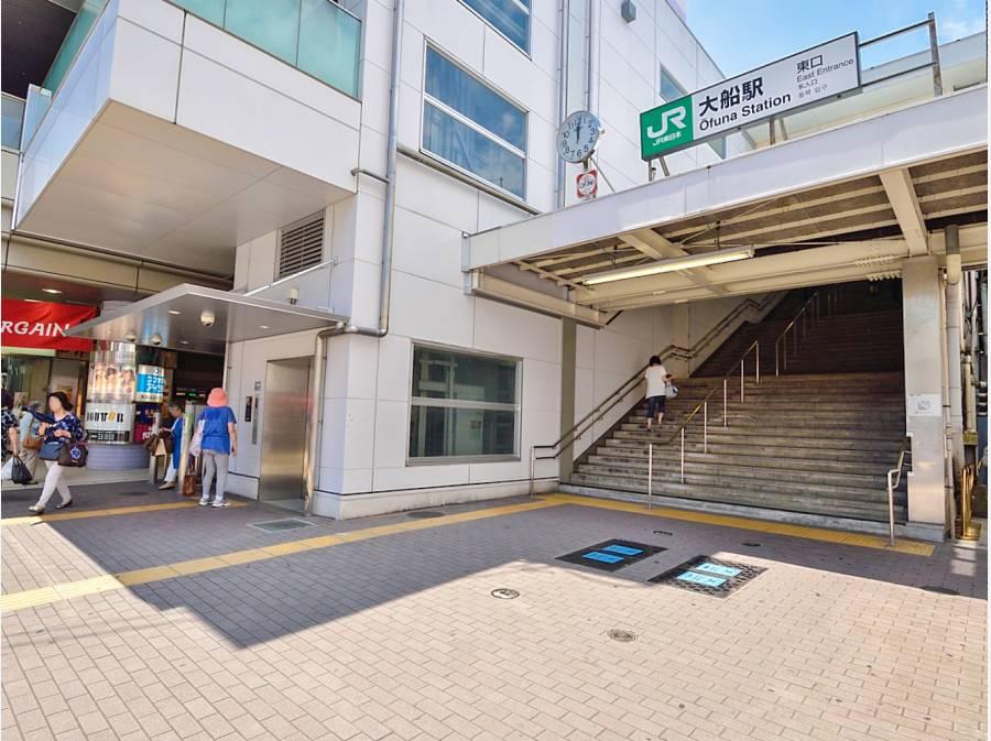 大船駅より徒歩15分
