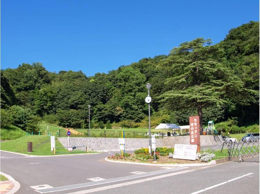 ラディアン花の丘公園 約400m