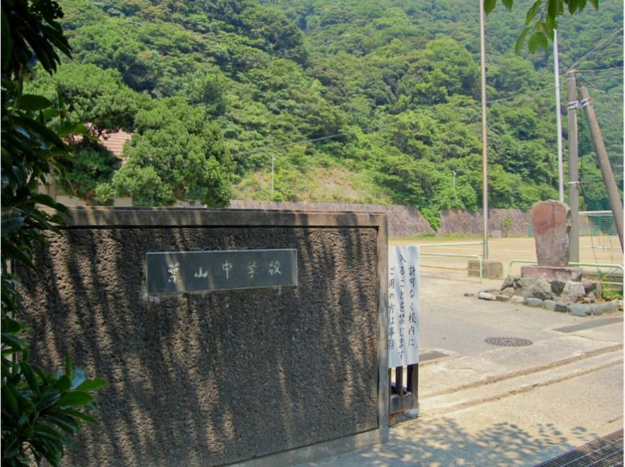 葉山中学校まで徒歩16分(約1280m)