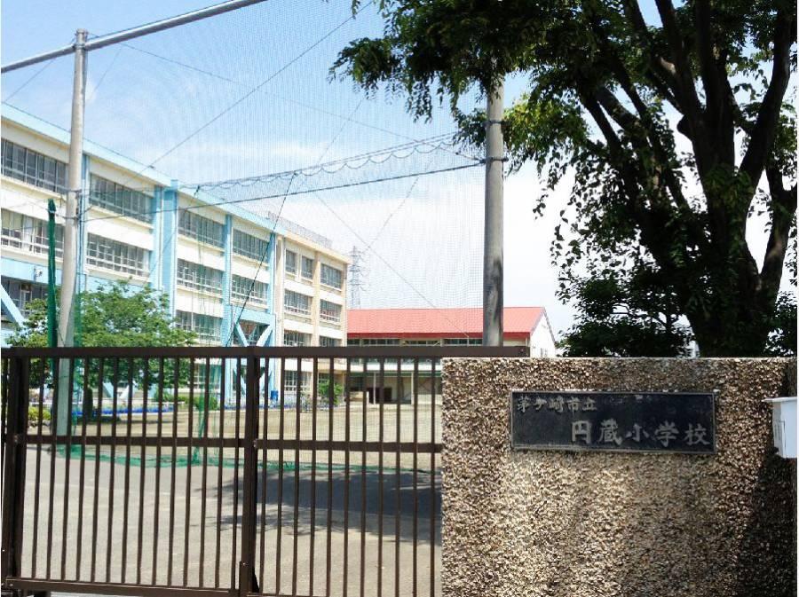 茅ヶ崎市立円蔵小学校まで約1210m