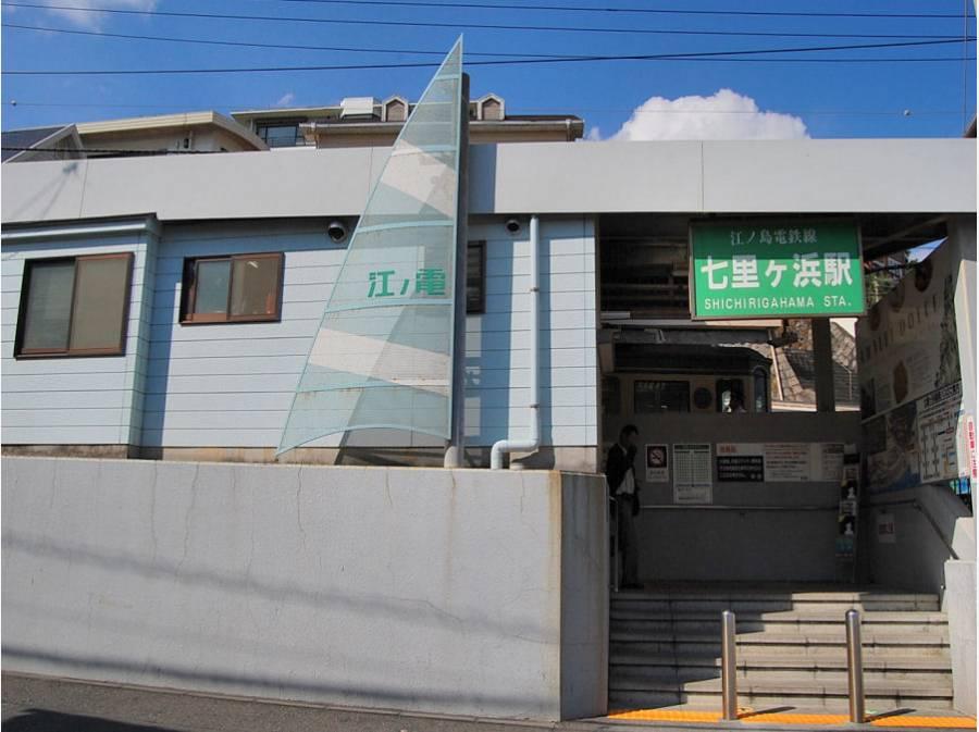 江ノ電『七里ガ浜駅』徒歩18分