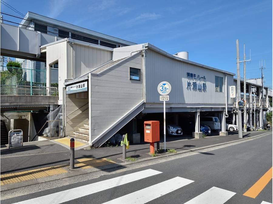 最寄駅「片瀬山」駅です。