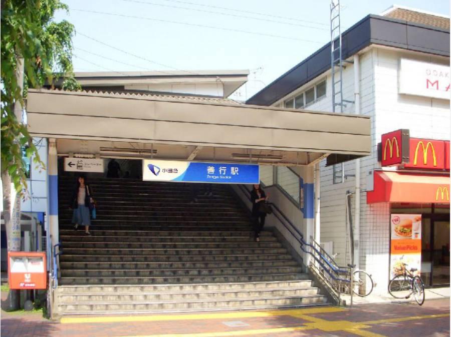 小田急江ノ島線『善行駅』(約700m)