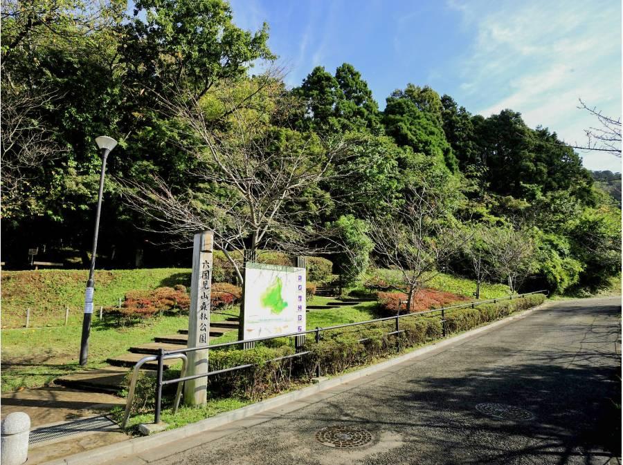 六国見山森林公園まで徒歩6分(約480m)