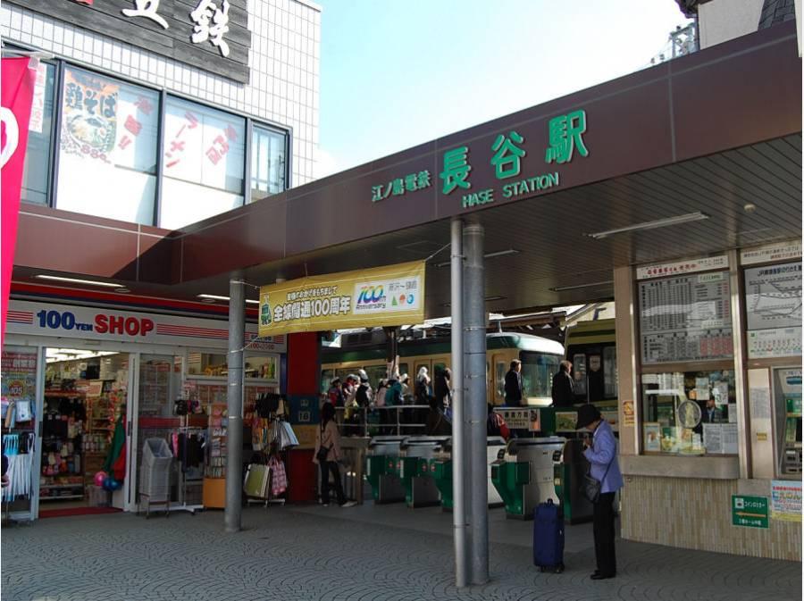 江ノ島電鉄線「長谷駅」より徒歩23分