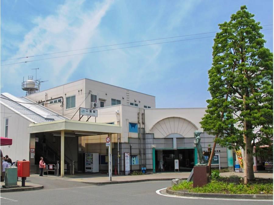 最寄駅『二宮』駅