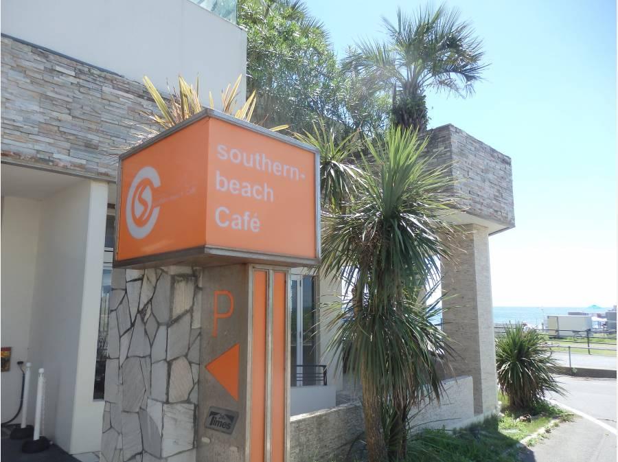 サザンビーチカフェ(約450m)