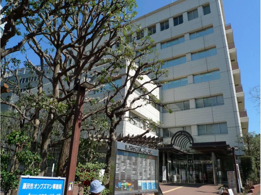 藤沢市役所 約1Km
