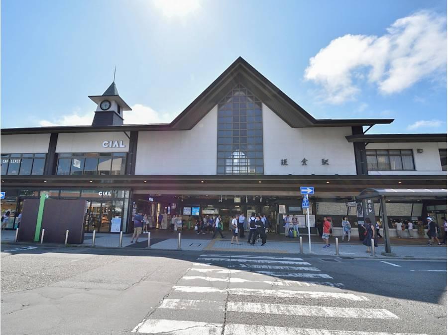 JR横須賀線「鎌倉駅」まで徒歩8分