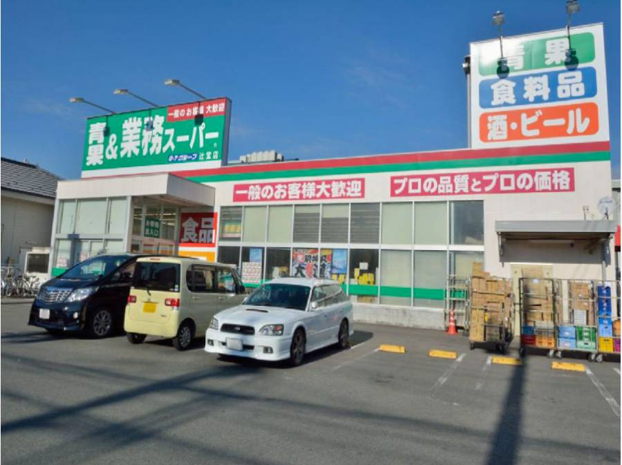 業務スーパー辻堂店まで約400m(徒歩5分)