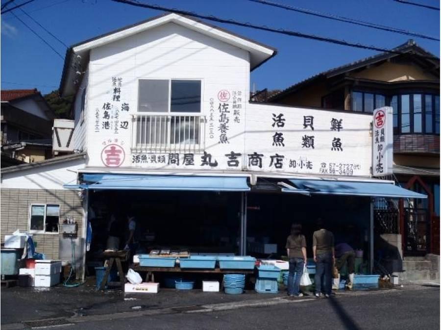 丸吉商店 約1200M 都内からわざわざ魚を買いに来るほどの人気店です