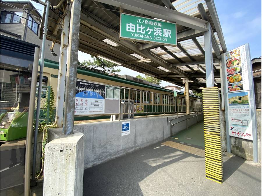 江ノ電 由比ヶ浜駅まで徒歩1分