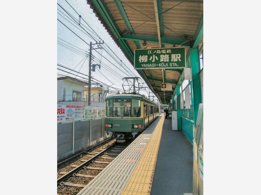コトコト走る江ノ電「柳小路」(約320m)。