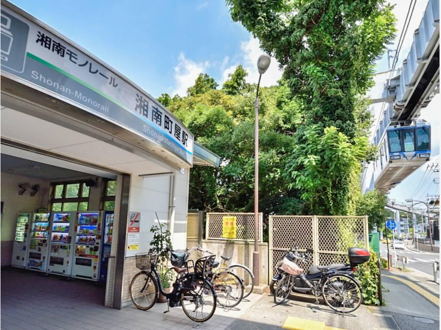 湘南モノレール「湘南町屋」駅まで徒歩8分