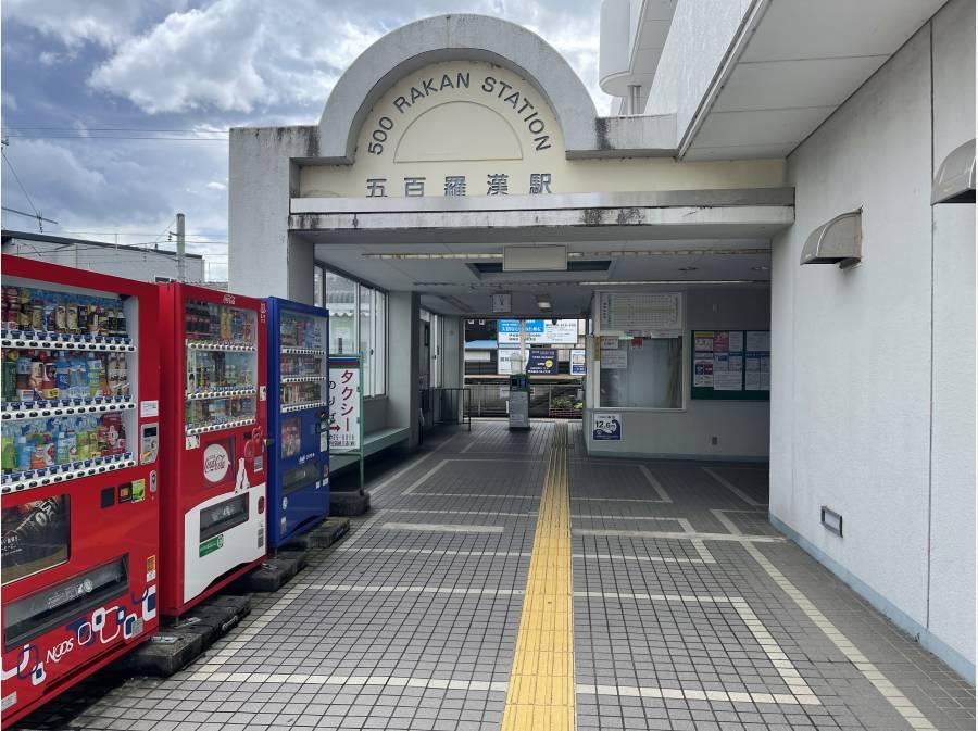 現地から徒歩3分の最寄駅「五百羅漢」駅