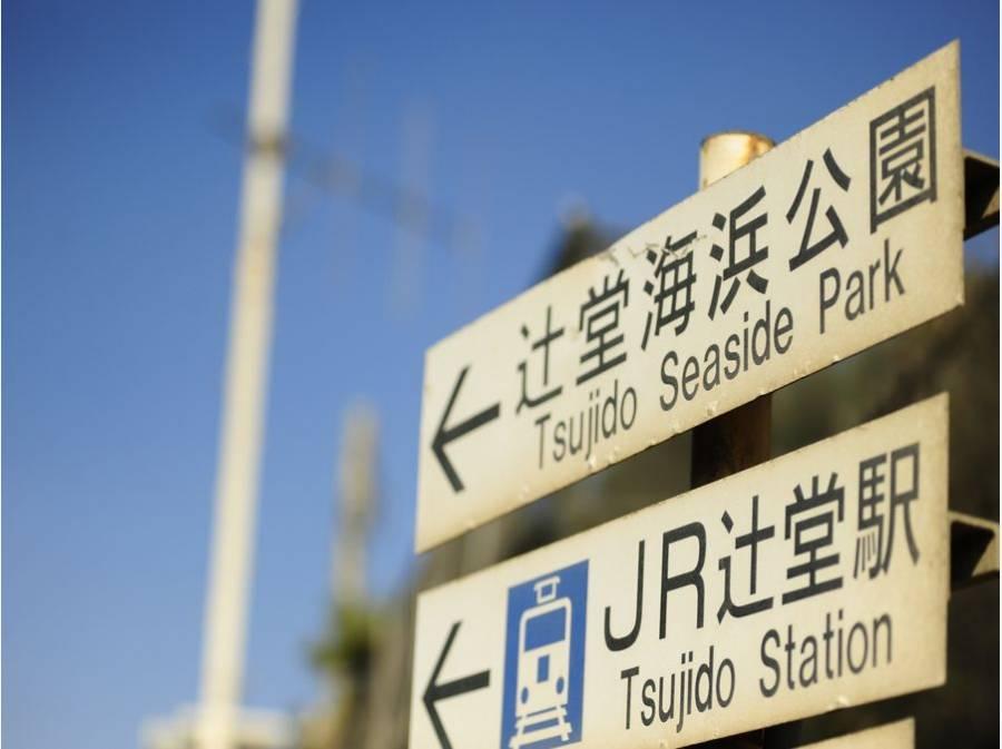 辻堂海浜公園まで徒歩12分(約960m)