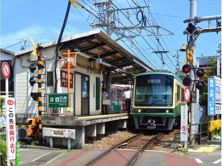 江ノ島電鉄線「腰越駅」徒歩8分