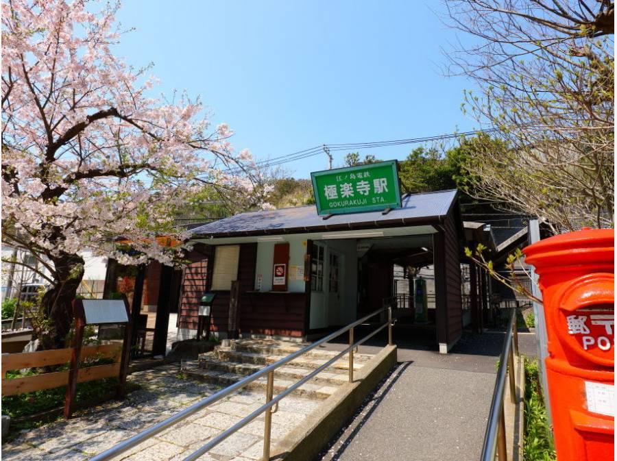 レトロムードな極楽寺駅。春には桜がきれいに咲きます(徒歩3分)