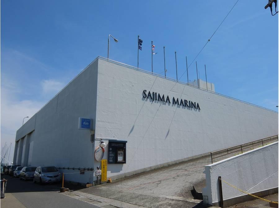 佐島マリーナまで約900m(徒歩12分)