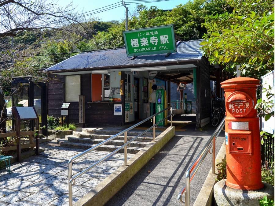 極楽寺駅から歩いて11分