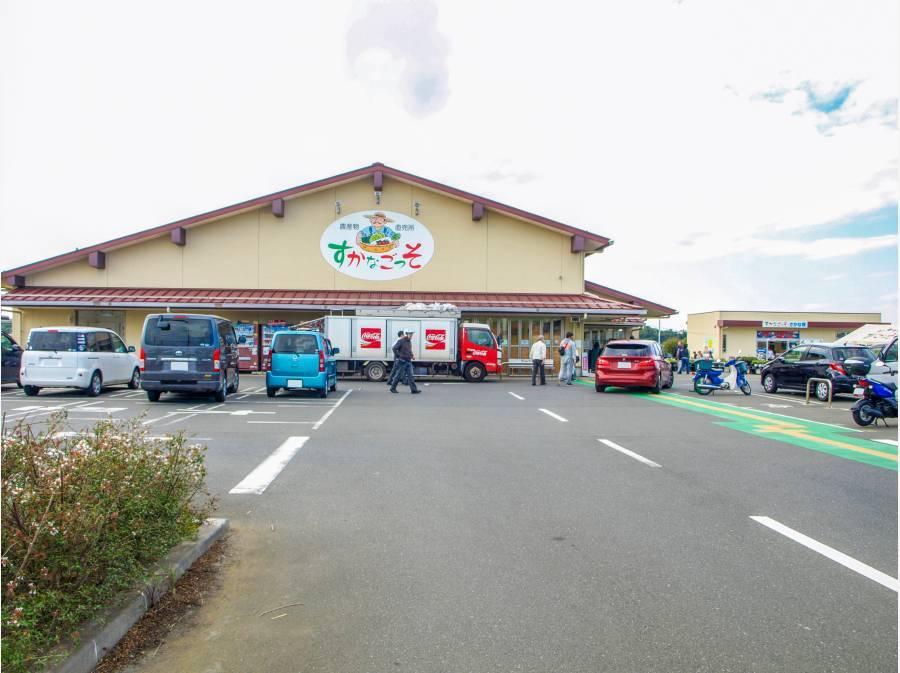 地元の新鮮な食材を販売している 『すかなごっそ』まで約2300M