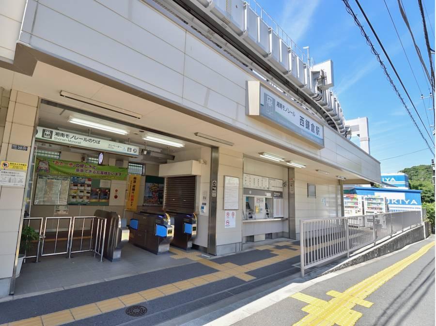 最寄駅「西鎌倉」駅です。