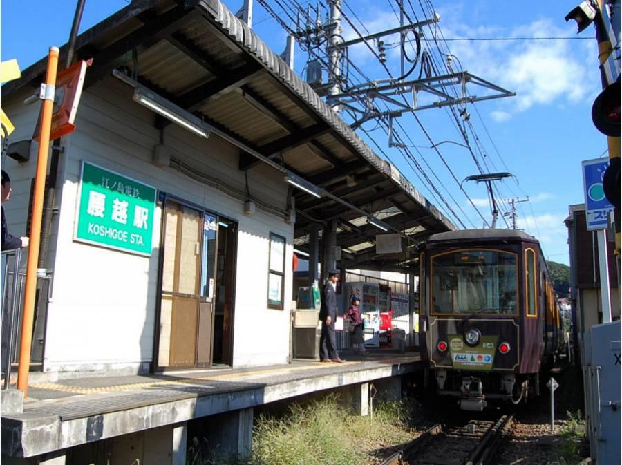 江ノ島電鉄線「腰越駅」徒歩9分