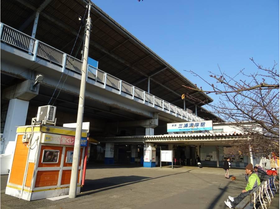 2月には河津桜が彩を加える三浦海岸駅まで徒歩7分