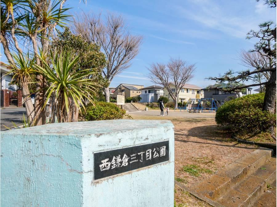 西鎌倉3丁目公園まで徒歩2分(約100m)