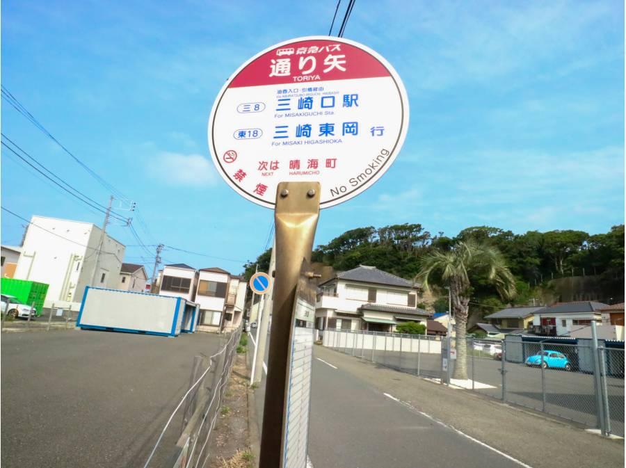 徒歩3分にバス停あり