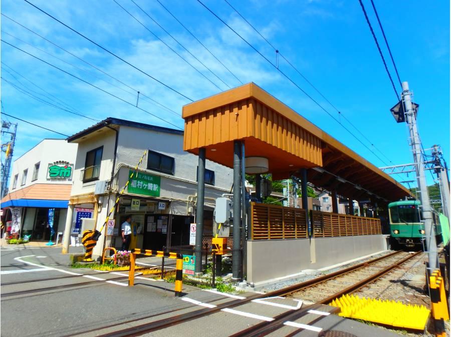 「稲村ヶ崎」駅徒歩2分