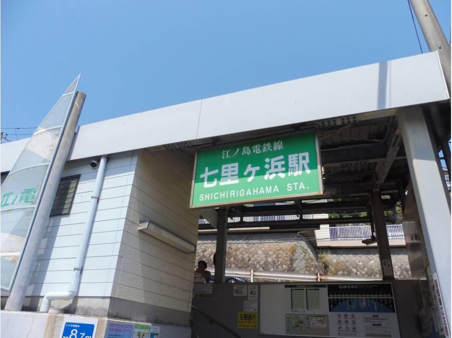 「七里ヶ浜駅」徒歩9分