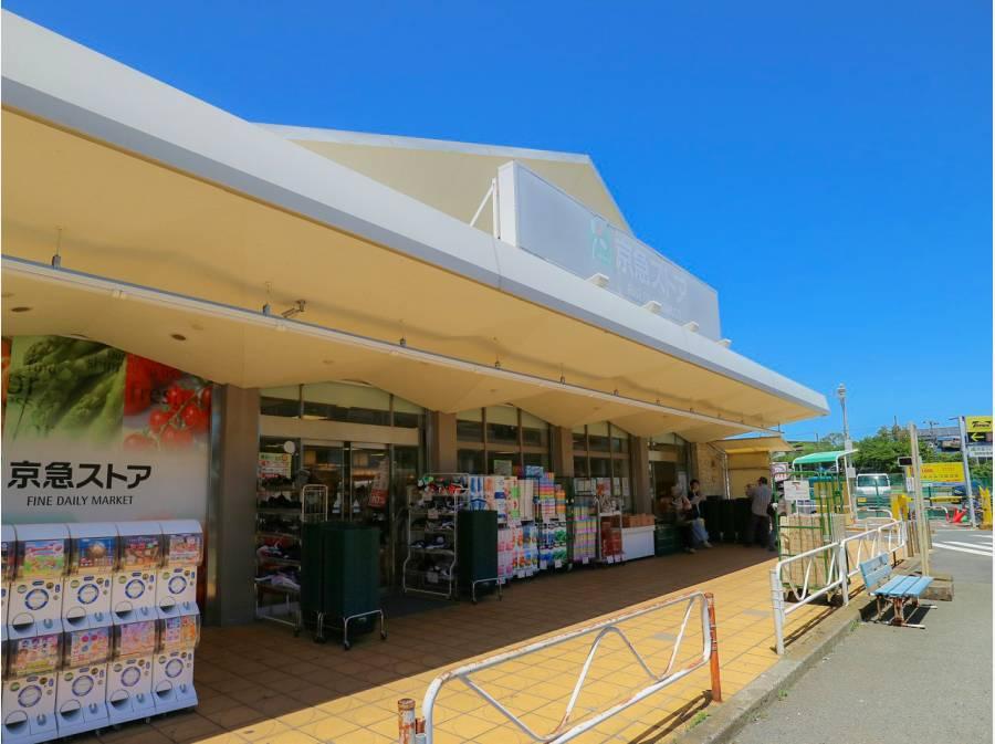 三浦海岸駅前の京急ストアまで2700M(徒歩約34分)